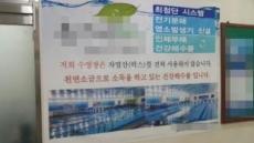 '락스 안쓴다' 광고한 부산 수영장 살균소독제 가스 유입…27명 병원행