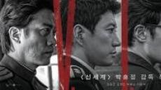 신작 '브이아이피', 베니스영화제 러브콜…포기 왜?