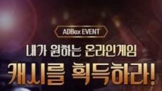 '애드박스', 온라인게임 캐시 지급 이벤트 마감 임박