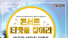 """김가네, 무더위 날리는 """"8월 '콘서트 티켓을 잡아라'"""