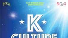 남원시, 문화가 있는 날 행사 K-컬처쇼 시즌 2 <별의 전설> 공연