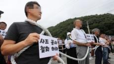 """성주 군민 200여명 집회, """"사드 발사대 추가배치 반대"""""""