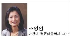 [광화문광장 - 조영임 가천대 컴퓨터공학과 교수] 변죽만 울리는 개인영상정보보호