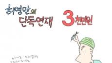 허영만 화백, 이번엔 실전 주식투자 웹툰 '3천만원'