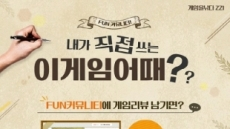 '찌', 리뷰 작성 시 문화상품권 지급 이벤트 개시
