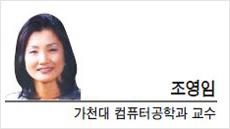 [광화문 광장-조영임 가천대 컴퓨터공학과 교수]변죽만 울리는 개인영상정보보호