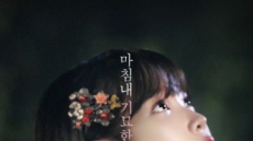 '음양사 for kakao', 양대마켓 정식 론칭