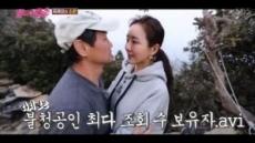 """뽀뽀 다음은…'불청' 곽진영 """"백허그 해줘"""""""