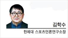 [문화스포츠 칼럼-김학수 한체대 스포츠언론연구소장]올림픽 금메달 신화가 전설이 될때