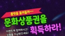 애드박스, 문화상품권 최대 5만원 걸린 룰렛 이벤트 '눈길'