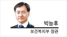 [헤럴드포럼-박능후 보건복지부 장관]호스피스정신 담은 '생애말기돌봄'서비스 확산