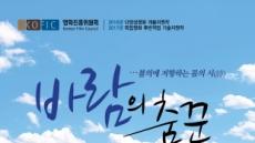 관람객 평점 1위 독립영화 <바람의 춤꾼> 목포로 간다…목포세계마당페스티벌에서 특별상영