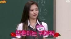 """제니 """"이상형은 이수근…강호동은 잘생기고, 서장훈은 귀여워"""""""