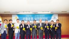 손해보험협회-선플재단 '선플운동 실천협약'