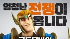 ['로드모바일' 여름시장 공략]'버닝남' 권혁수와 함께 영토전쟁 스타트