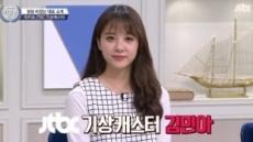 """김민아 기상캐스터 """"예보 맞지 않으면 자괴감 빠지기도"""""""