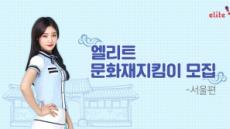 문화재도 지키고 봉사점수도 받고…서울ㆍ부산 '엘리트 문화재 지킴이' 모집