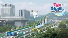 서울 광화문광장에서 펼쳐지는 '2018평창동계올림픽 도심 속 봅슬레이'