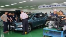 현대차, '2017 전국 교원 자동차 기술 연수' 실시…코나에 탑재된 신기술 전달