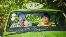 '택시운전사' 김사복 씨 子 자처 트위터 등장…진위 관심