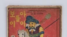 """문화 전승자 우리 동화, 모아놓으니 """"감동"""""""