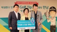 KEB하나은행, 박성현 US여자오픈 우승 기념 고객 초청행사