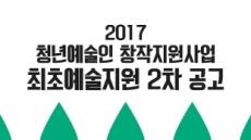 서울문화재단, 사회 초년생 예술가 지원 공모