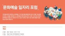 예술로 밥 먹고 살 수 있다?…예경, '문화예술 일자리 포럼' 개최