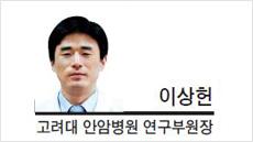 [특별기고-이상헌 고려대 안암병원 연구부원장]인류 생명연장 이룬 항생제, 그리고 인공지능