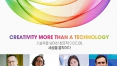 부산국제광고제 4차 산업혁명 특별 컨퍼런스 라인업 공개