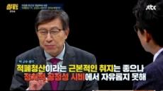 """'썰전' 박형준 """"정치적 이용 안돼""""…MB 대선 댓글 수사 물타기"""