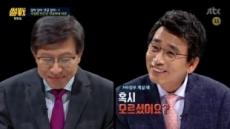 """'썰전' 박형준 """"댓글부대 전혀 몰라…알았으면 단두대 가겠다"""""""