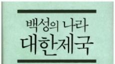 """""""대한제국은 아시아 2위의 경제대국"""", 새로 쓴 한국근대사"""