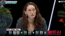"""이영진 """"감독이 전라노출 요구""""…영화계 '갑질' 잇단 폭로"""