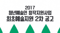 서울문화재단 '사회 초년생 예술가 지원' 공모