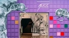 삼화페인트, 'ALICE : into the rabbit hole' 전시회에 도료 협찬