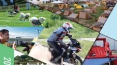 캠핑하며 축제 즐기는 종합 레저 페스티벌, 연천에서 열린다