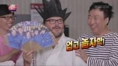잭 블랙, '무한도전' 멤버들과 LA 아바타 오디션 웃음 뽑았다