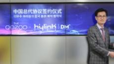 """더우주, 하이링크 유한공사 그룹과 총판 계약 체결 """"더우주 중국시장 진출 가시화"""""""