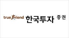 한국투자증권, 상반기 영업익 3588억원…전년比 172%↑