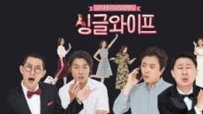 SBS, 왜 연예인 가족예능이 유난히 많을까