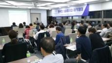 NH투자증권, 100세시대 아카데미 개최