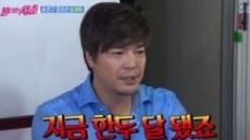 """'포지션' 임재욱 """"6년 사귄 여친이랑 헤어져""""…히트곡 '아이러브유' '썸머타임'"""