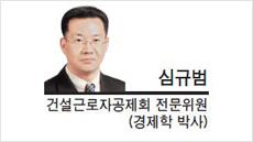 [특별기고-심규범 건설근로자공제회 전문위원(경제학 박사)]건설현장의 '노동존중'을 위하여