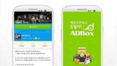 화제의 꿀알바 어플 '애드박스', 모바일 FPS '페이탈레이드' 신규 추가