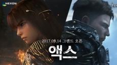 넥슨 하반기 초대작 '액스' 본격 출격...내달 14일 출시