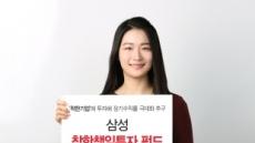 삼성액티브자산운용, 착한책임투자 펀드 출시