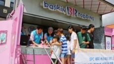 배스킨라빈스 핑크카와 함께…신나는 아이스크림 파티