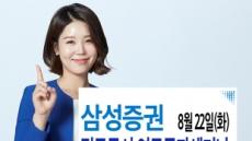 삼성증권, 22일 IRP연금 세미나 개최