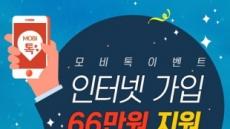 모비톡, 인터넷 신규 가입 시 최대 66만 원 증정